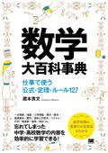 数学大百科事典 仕事で使う公式・定理・ルール127 Book Cover