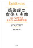 感染症の虚像と実像:コロナの時代を生きるための基礎知識 Book Cover