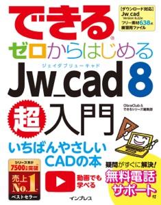 できるゼロからはじめるJw_cad 8超入門 Book Cover