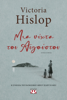 Victoria Hislop - Μια Νύχτα του Αυγούστου artwork