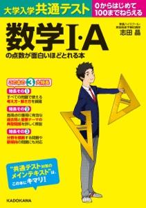 大学入学共通テスト 数学I・Aの点数が面白いほどとれる本 Book Cover