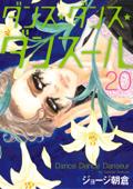 ダンス・ダンス・ダンスール(20) Book Cover