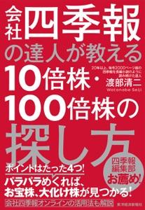会社四季報の達人が教える10倍株・100倍株の探し方 Book Cover