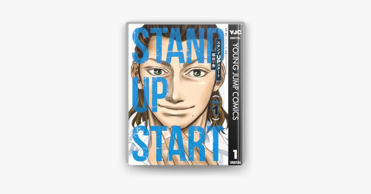 スタンド up スタート