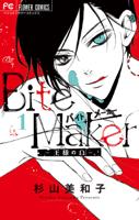 杉山美和子 - Bite Maker ~王様のΩ~(1) artwork