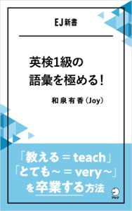 英検1級の語彙を極める!――「教える=teach」「とても~=very ~」を卒業する方法 Book Cover