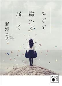 やがて海へと届く Book Cover