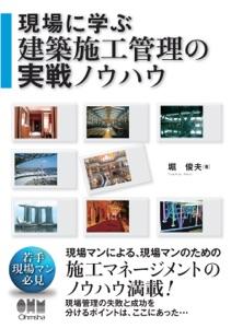 現場に学ぶ 建築施工管理の実戦ノウハウ Book Cover