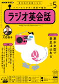 NHKラジオ ラジオ英会話 2021年5月号 Book Cover