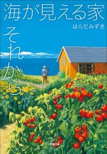 海が見える家 それから Book Cover
