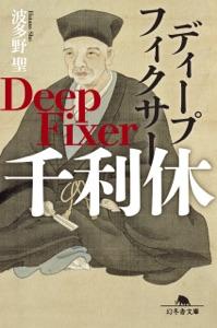 ディープフィクサー 千利休 Book Cover