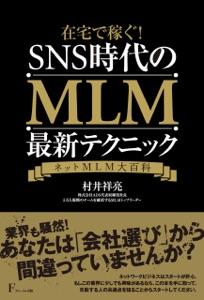 在宅で稼ぐ! SNS時代のMLM最新テクニック Book Cover
