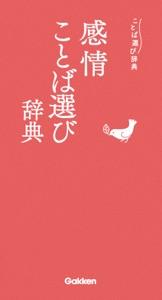 感情ことば選び辞典 Book Cover