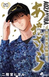 あおざくら 防衛大学校物語(20) Book Cover