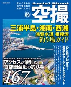 空撮 三浦半島・湘南・西湘 浦賀水道、相模湾釣り場ガイド Book Cover