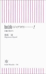 加油(ジャアヨウ)……! 五輪の街から Book Cover