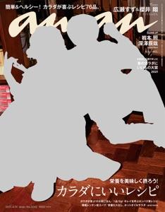 anan(アンアン) 2021年 4月14日号 No.2245[カラダにいいレシピ] Book Cover
