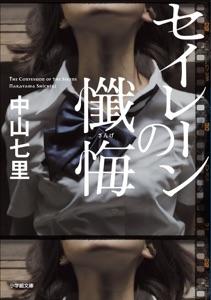 セイレーンの懺悔 Book Cover