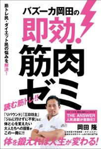 バズーカ岡田の即効!筋肉ゼミ Book Cover