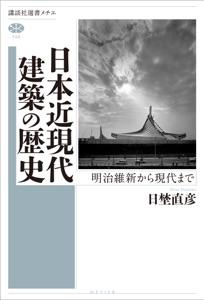 日本近現代建築の歴史 明治維新から現代まで Book Cover