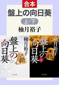 盤上の向日葵(上下合本) Book Cover