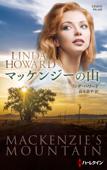 マッケンジーの山 Book Cover