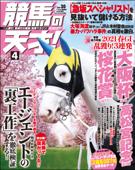 競馬の天才!2021年4月号 Book Cover