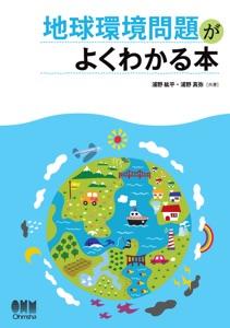 地球環境問題がよくわかる本 Book Cover