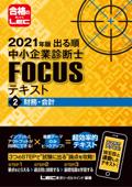 2021年版出る順中小企業診断士FOCUSテキスト 2 財務・会計 Book Cover