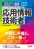 すぐ理解できるオールカラー ニュースペックテキスト 応用情報技術者 2021年度版(TAC出版) Book Cover