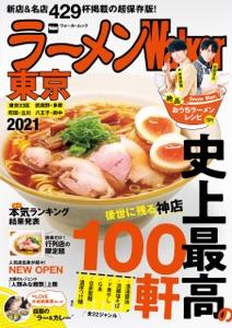 ラーメンWalker東京2021 Book Cover