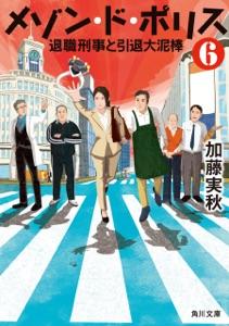 メゾン・ド・ポリス6 退職刑事と引退大泥棒 Book Cover