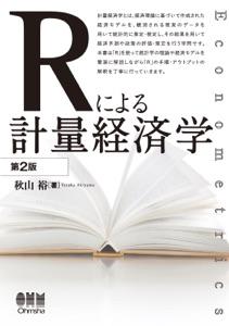 Rによる計量経済学(第2版) Book Cover