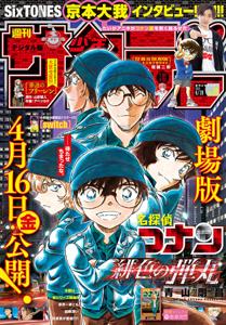 週刊少年サンデー 2021年20号(2021年4月14日発売) Book Cover