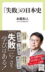 「失敗」の日本史 Book Cover