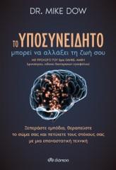 Το υποσυνείδητο μπορεί να αλλάξει τη ζωή σου