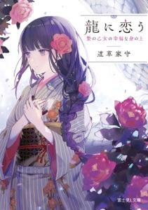 龍に恋う 贄の乙女の幸福な身の上 Book Cover