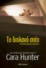Cara Hunter - Το διπλανό σπίτι artwork