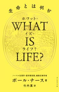 WHAT IS LIFE?(ホワット・イズ・ライフ?)生命とは何か Book Cover
