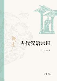 中华书局出品——古代汉语常识