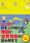 マンガでわかる地政学 改訂版(池田書店) Book Cover