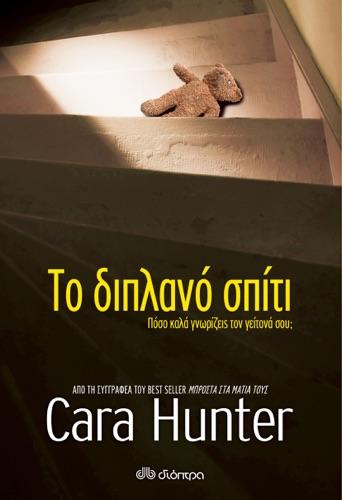 Cara Hunter - Το διπλανό σπίτι