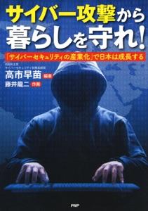 サイバー攻撃から暮らしを守れ! Book Cover