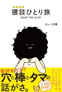 猥談ひとり旅 Book Cover