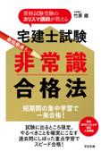 宅建士試験 非常識合格法 Book Cover