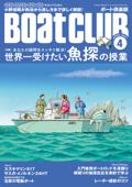 月刊 Boat CLUB(ボートクラブ)2021年04月号 Book Cover