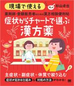 現場で使える 薬剤師・登録販売者のための漢方相談便利帖 症状からチャートで選ぶ漢方薬 Book Cover