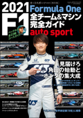 AUTOSPORT特別編集 2021 F1全チーム&マシン完全ガイド Book Cover