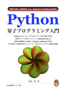 Python量子プログラミング入門 Book Cover