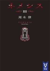 ネメシス3 Book Cover